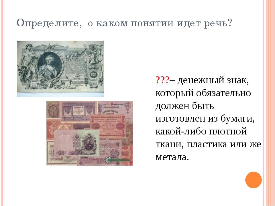 ???– денежный знак, который обязательно должен быть изготовлен из бумаги, как...