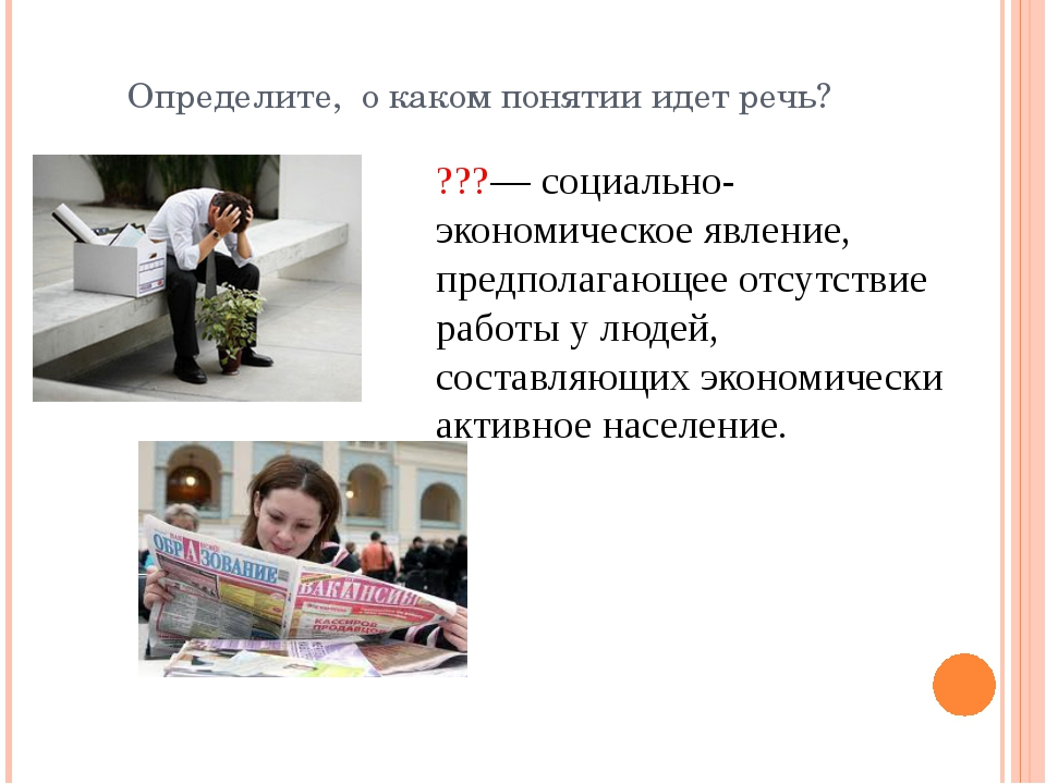 Определите, о каком понятии идет речь? ???— социально-экономическое явление,...