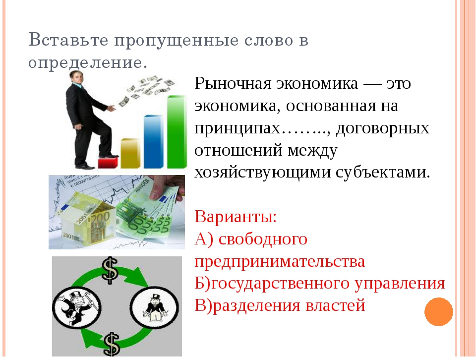 Рыночная экономика — это экономика, основанная на принципах…….., договорных...