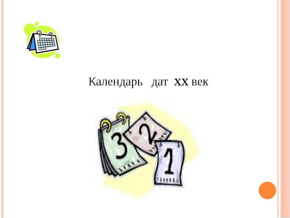 Календарь дат xx век