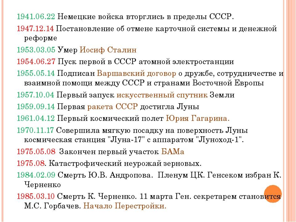 1941.06.22 Немецкие войска вторглись в пределы СССР. 1947.12.14 Постановление...