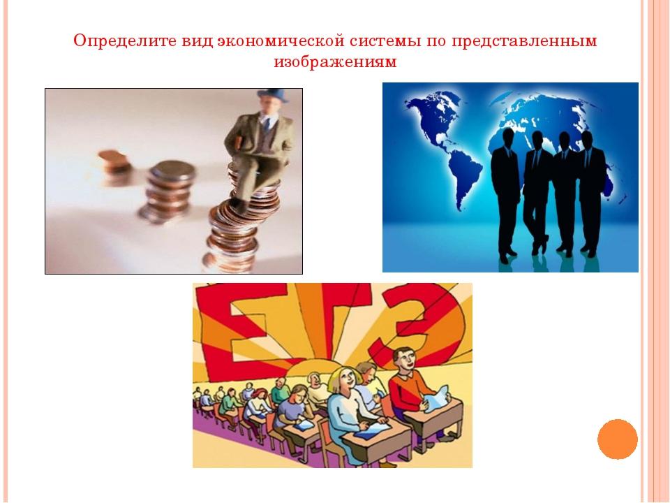Определите вид экономической системы по представленным изображениям