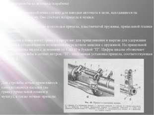 Приемы стрельбы из автомата (карабина) Прицельное приспособление служит для н