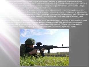 При выстреле из автоматического оружия, устройство которого основано на принц