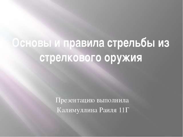 Основы и правила стрельбы из стрелкового оружия Презентацию выполнила Калимул...