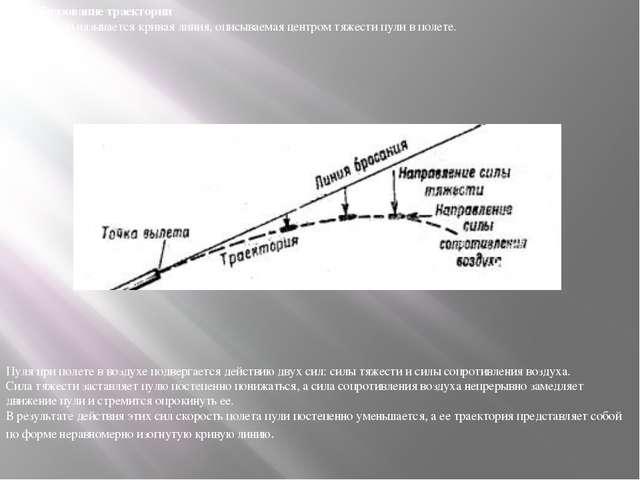 3. 2. Образование траектории Траекторией называется кривая линия, описываемая...