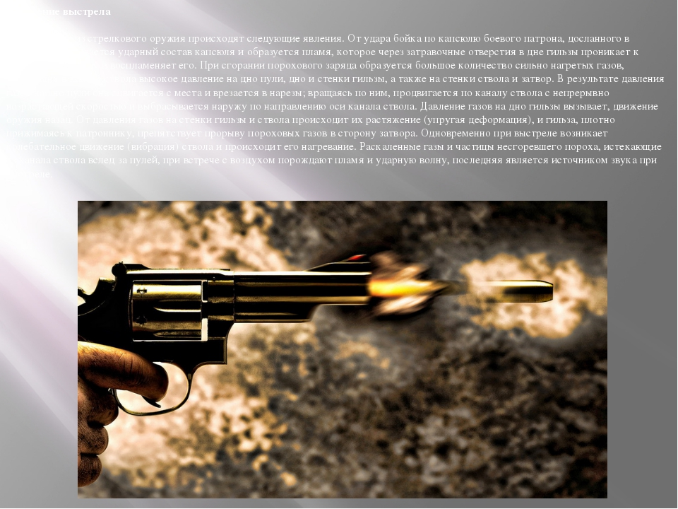 1. Явление выстрела При выстреле из стрелкового оружия происходят следующие я...