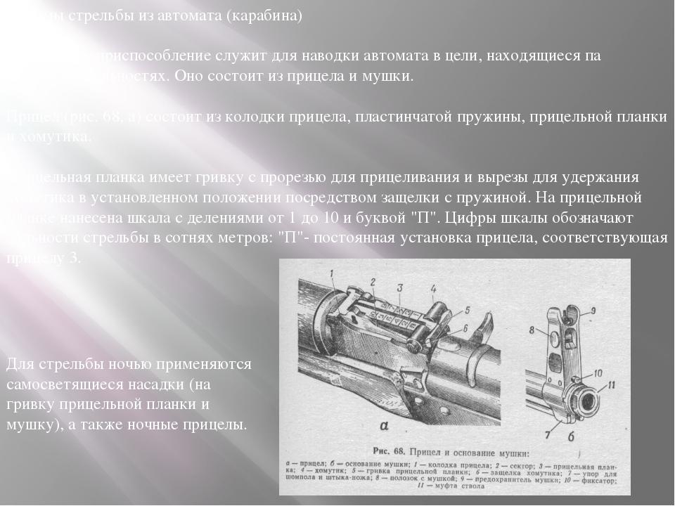 Приемы стрельбы из автомата (карабина) Прицельное приспособление служит для н...