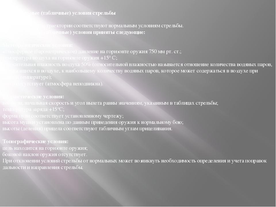4. Нормальные (табличные) условия стрельбы Табличные данные траектории соотве...