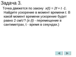 Задача 3. Точка движется по закону x(t) = 2t3 + t -1. Найдите ускорение в мом