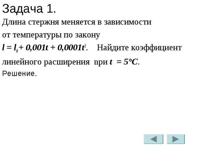 Задача 1. Длина стержня меняется в зависимости от температуры по закону l = l...