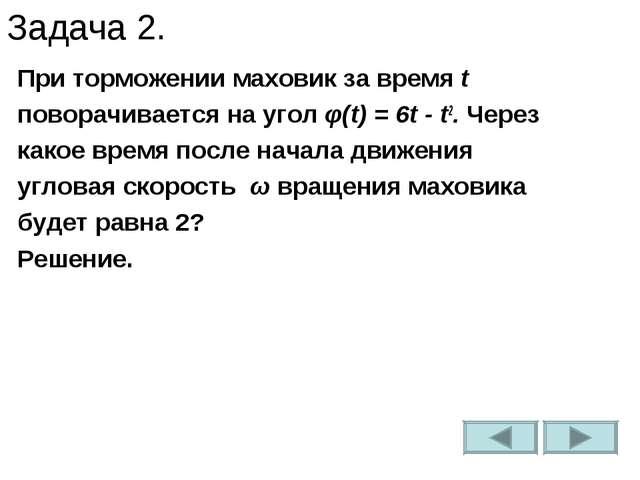 Задача 2. При торможении маховик за время t поворачивается на угол φ(t) = 6t...