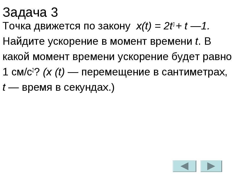 Задача 3 Точка движется по закону x(t) = 2t3 + t —1. Найдите ускорение в моме...