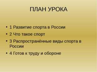 ПЛАН УРОКА 1 Развитие спорта в России 2 Что такое спорт 3 Распространённые ви