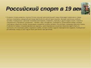 Российский спорт в 19 веке В начале 19 века развитие спорта в России получает