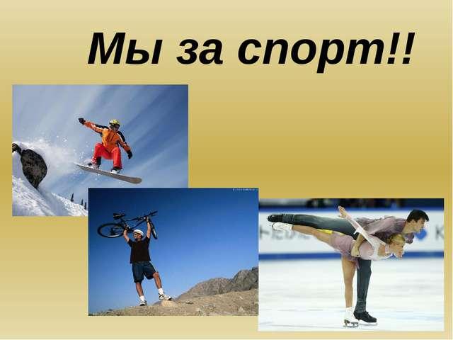 Мы за спорт!!