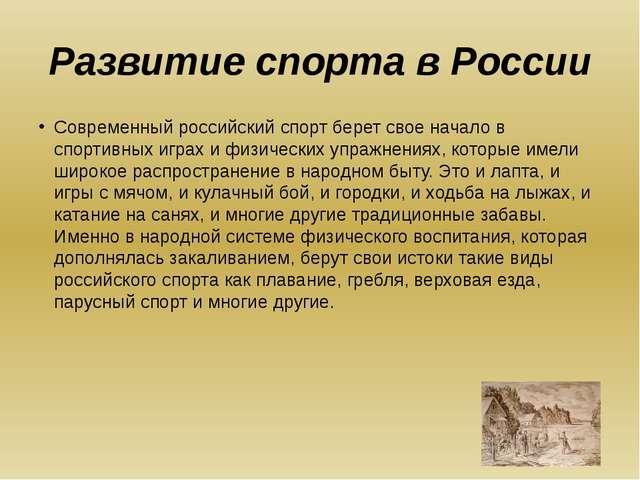 Развитие спорта в России Современный российский спорт берет свое начало в спо...
