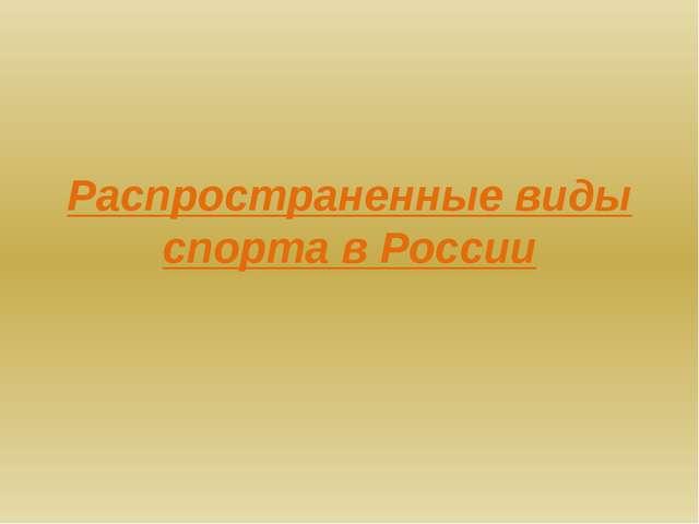 Распространенные виды спорта в России