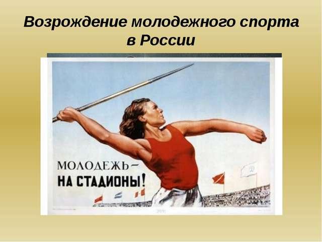 Возрождение молодежного спорта в России