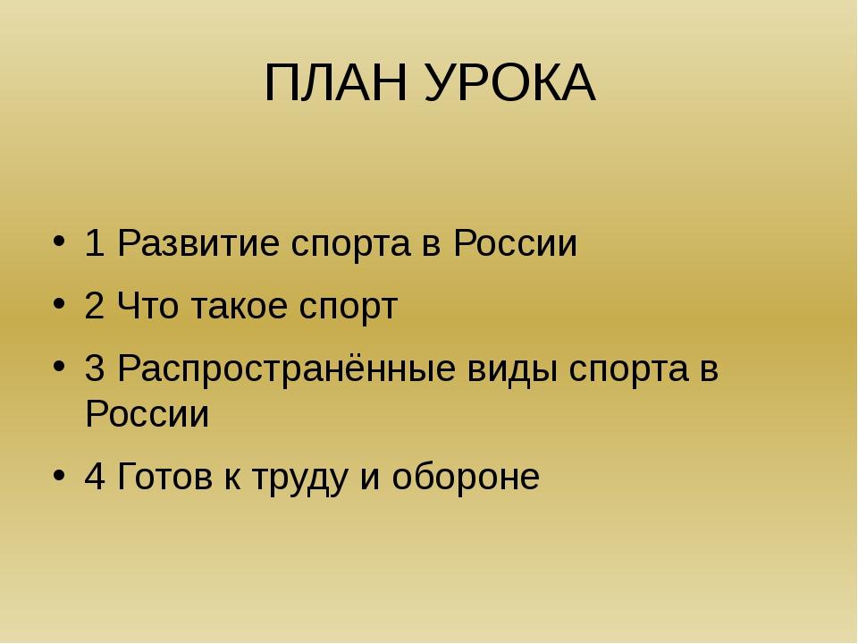 ПЛАН УРОКА 1 Развитие спорта в России 2 Что такое спорт 3 Распространённые ви...