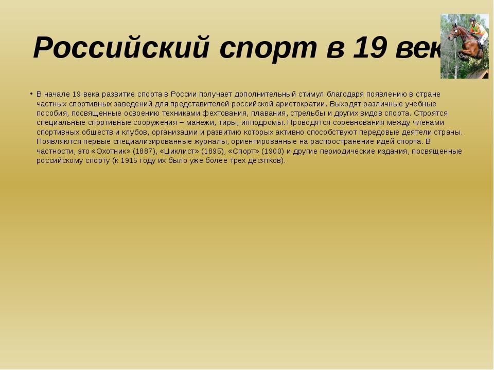Российский спорт в 19 веке В начале 19 века развитие спорта в России получает...