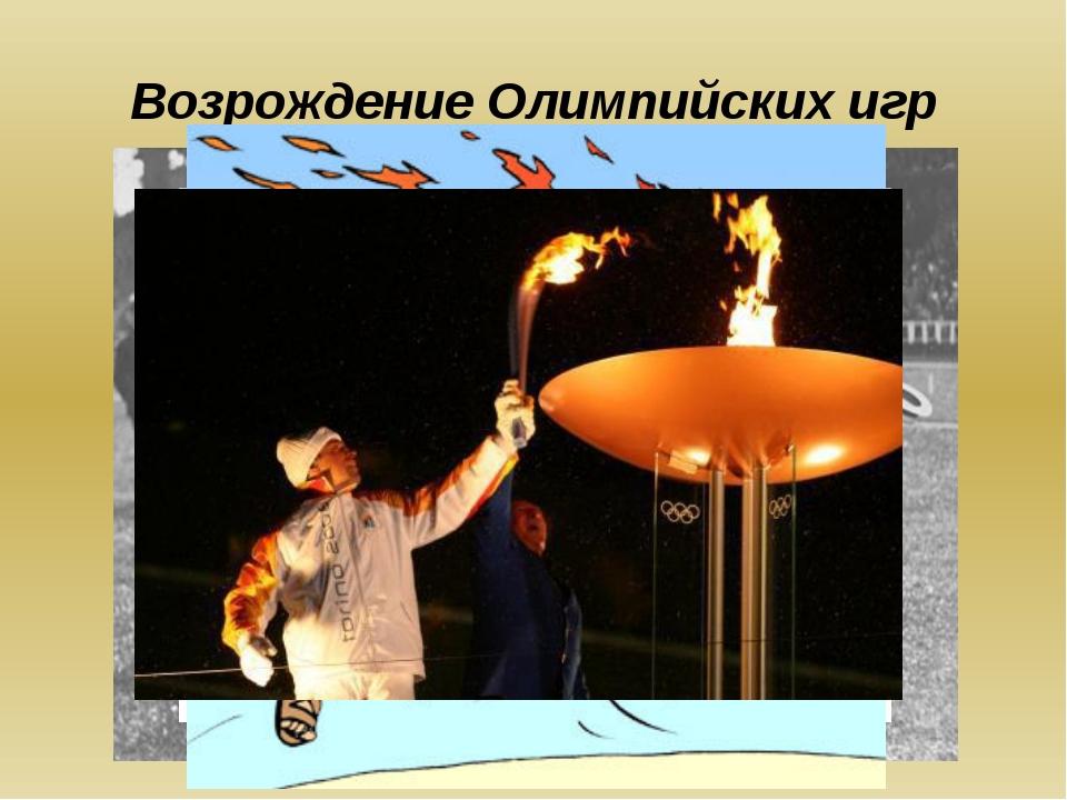 Возрождение Олимпийских игр