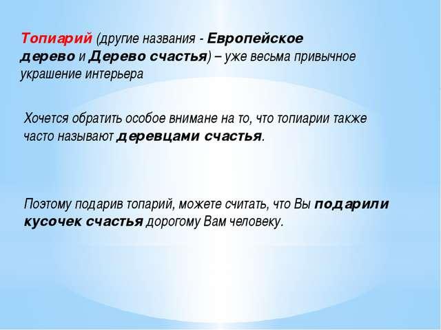 Топиарий(другие названия -Европейское деревоиДерево счастья)– уже весьма...