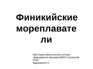 Финикийские мореплаватели Урок подготовила учитель истории Давыдовского фили