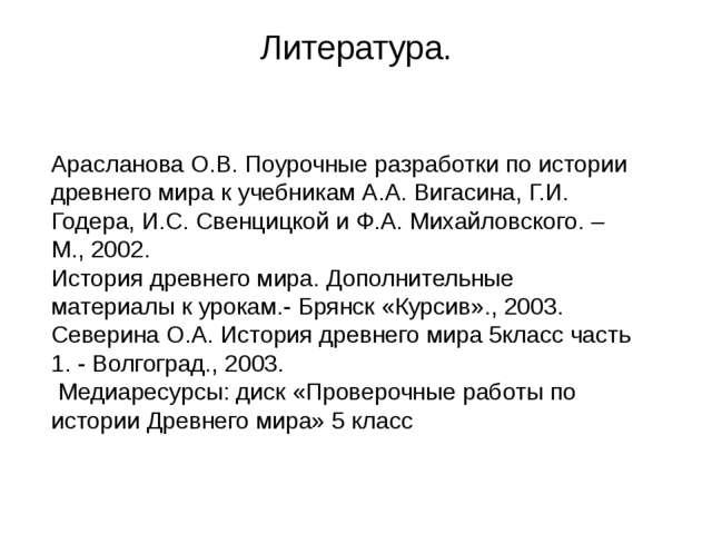 Литература. Арасланова О.В. Поурочные разработки по истории древнего мира к у...