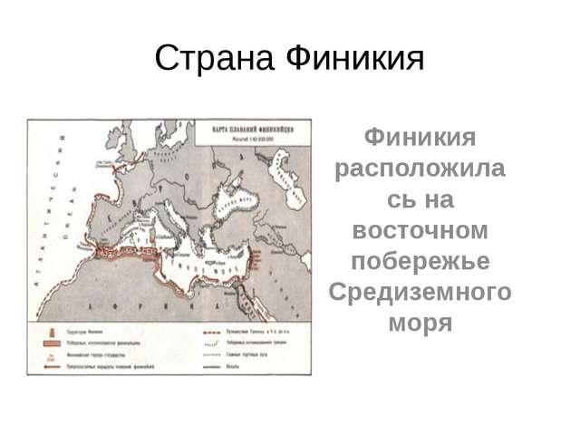 Страна Финикия Финикия расположилась на восточном побережье Средиземного моря