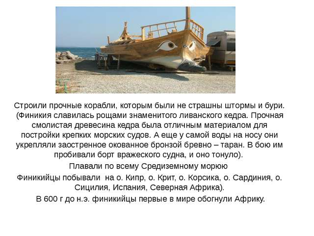 Строили прочные корабли, которым были не страшны штормы и бури. (Финикия сла...