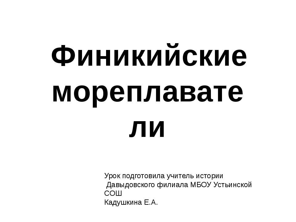 Финикийские мореплаватели Урок подготовила учитель истории Давыдовского фили...