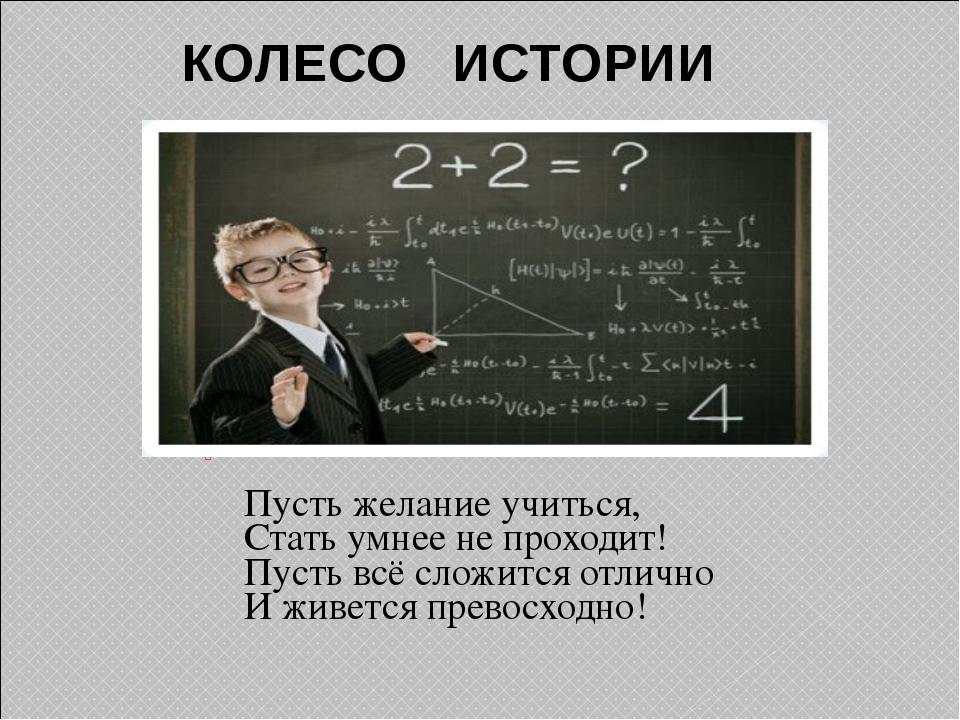 Пусть желание учиться, Стать умнее не проходит! Пусть всё сложится отлично И...