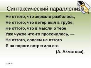 Синтаксический параллелизм Не оттого, что зеркало разбилось, Не оттого, что в