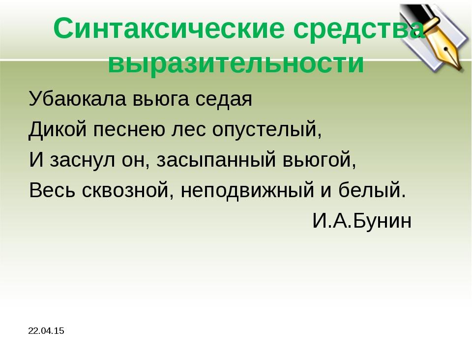 Синтаксические средства выразительности Убаюкала вьюга седая Дикой песнею ле...