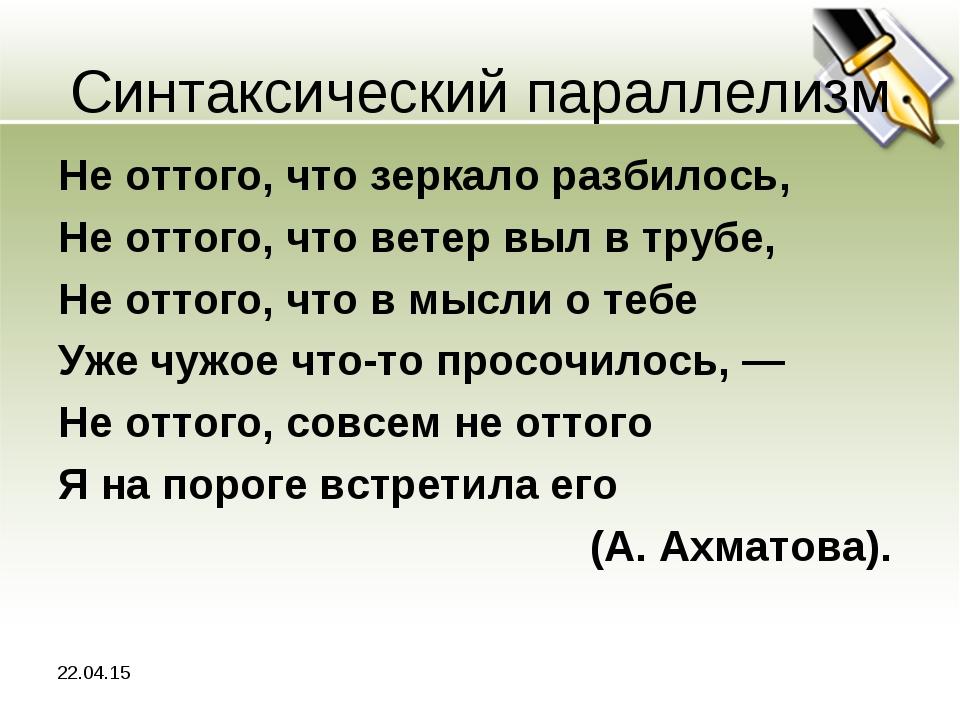 Синтаксический параллелизм Не оттого, что зеркало разбилось, Не оттого, что в...