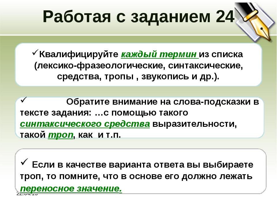 Работая с заданием 24 * Квалифицируйте каждый термин из списка (лексико-фразе...