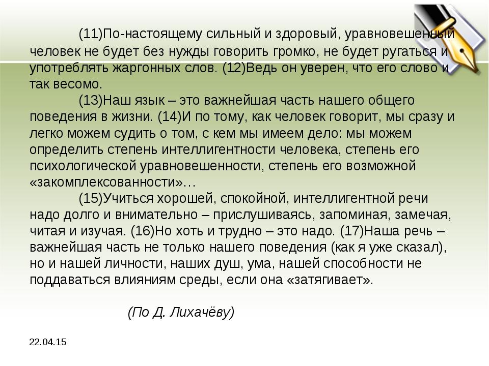 (11)По-настоящему сильный и здоровый, уравновешенный человек не будет без н...