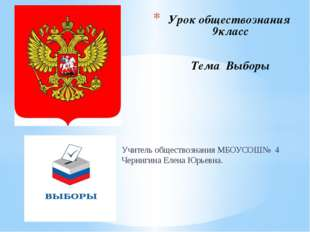 Лидер: Путин В.В. Дата основания: 1 декабря 2001 г. Идеология: российский ко