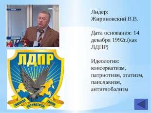 Кто не является президентом России ? Д. А. Медведев В.В. Путин Б.Н. Ельцин М.