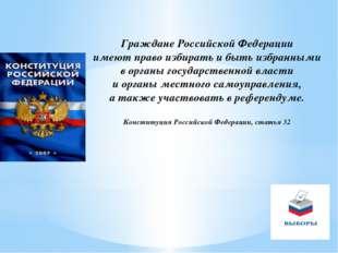 Граждане Российской Федерации имеют право избирать и быть избранными в органы