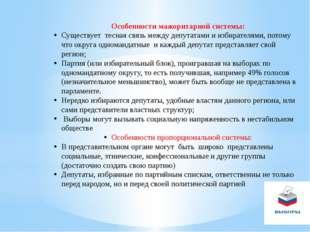 Особенности мажоритарной системы: Существует тесная связь между депутатами и