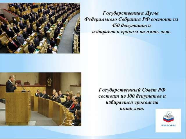 Государственная Дума Федерального Собрания РФ состоит из 450 депутатов и изби...