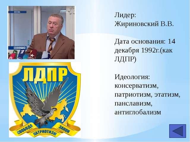 Кто не является президентом России ? Д. А. Медведев В.В. Путин Б.Н. Ельцин М....