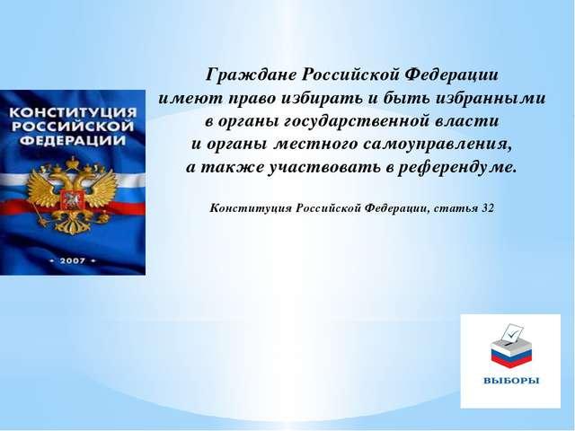 Граждане Российской Федерации имеют право избирать и быть избранными в органы...