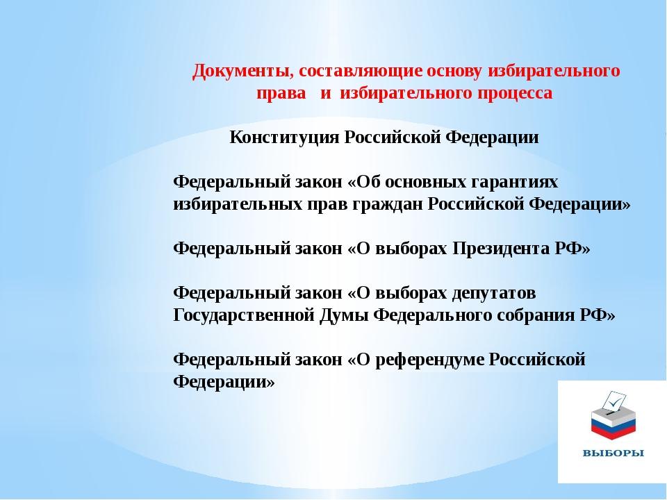Документы, составляющие основу избирательного права и избирательного процесса...