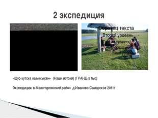 2 экспедиция «Шур кутске ошмесысен» (Наши истоки) (ГРАНД-3 тыс) Экспедиция в