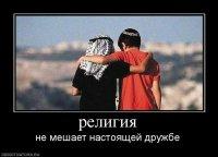 http://go3.imgsmail.ru/imgpreview?u=http%3A//demotivators.ru/media/posters/3755/290595%5Freligiya.jpg&mb=50