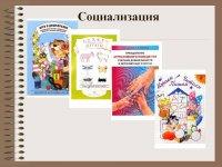 http://go2.imgsmail.ru/imgpreview?u=http%3A//900igr.net/datas/pedagogika/Programma-Detstvo/0012-012-Sotsializatsija.jpg&mb=108