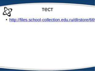 тест http://files.school-collection.edu.ru/dlrstore/669b0443-e921-11dc-95ff-0